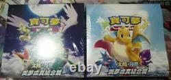 Pokemon Chinois Ac2 Dream Collection Sun & Moon Set A+b Deux Sealed Booster Boxes